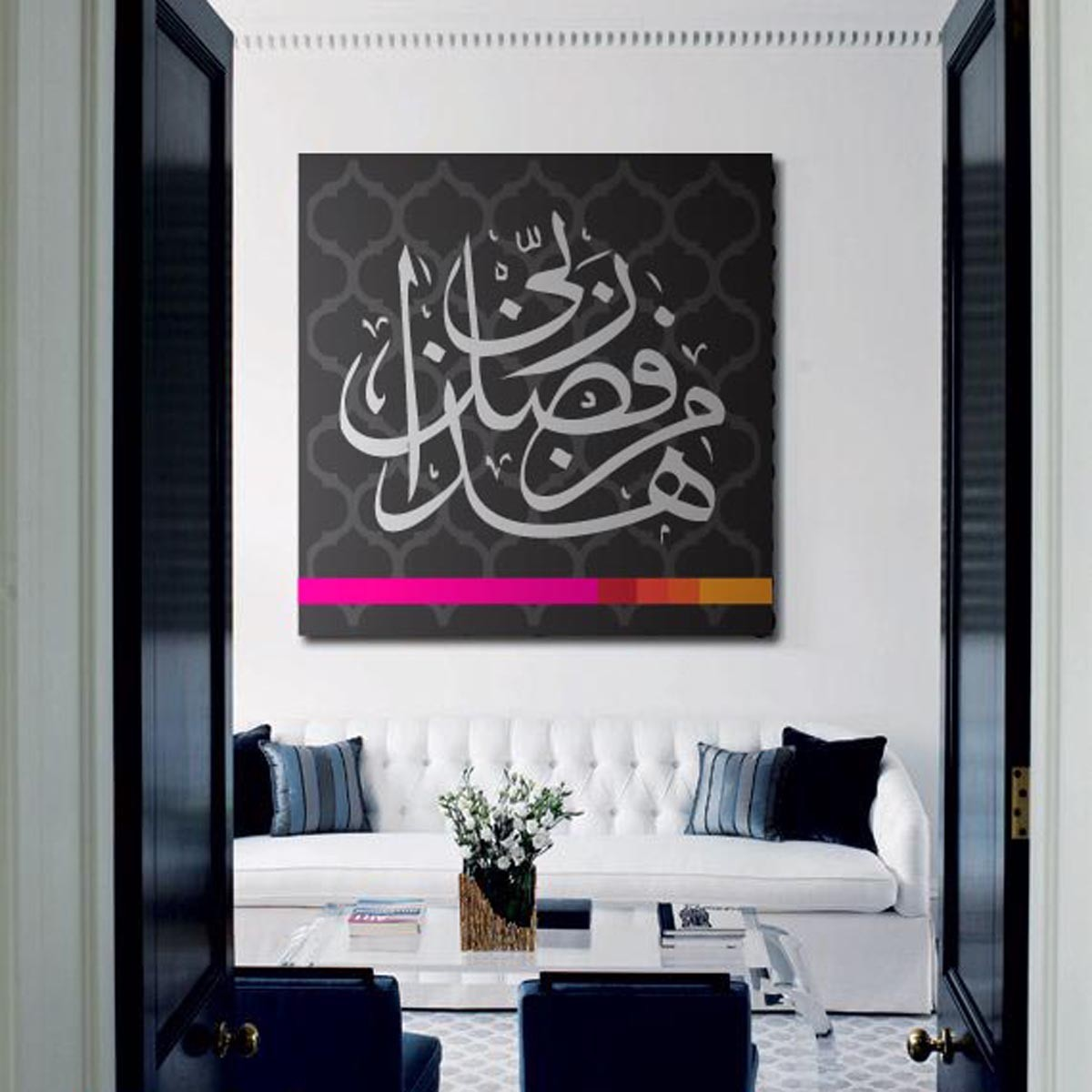 unique modern islamic tableau. Black Bedroom Furniture Sets. Home Design Ideas